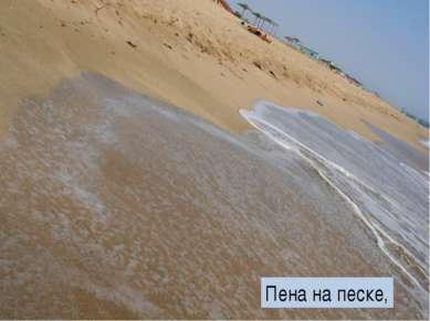 Пена на песке,