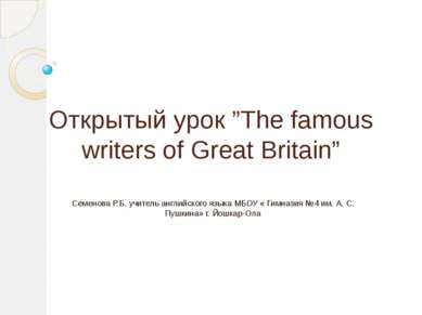 "Открытый урок ""The famous writers of Great Britain"" Семенова Р.Б. учитель анг..."