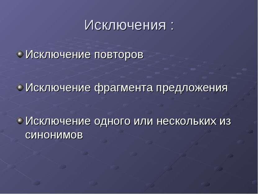 Исключения : Исключение повторов Исключение фрагмента предложения Исключение ...