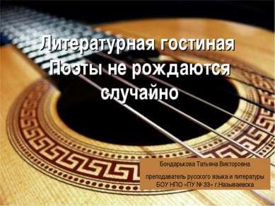 Литературная гостиная Поэты не рождаются случайно Бондарькова Татьяна Викторо...