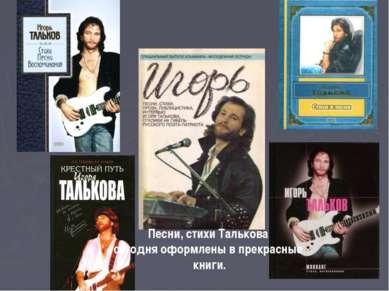 Песни, стихи Талькова сегодня оформлены в прекрасные книги.