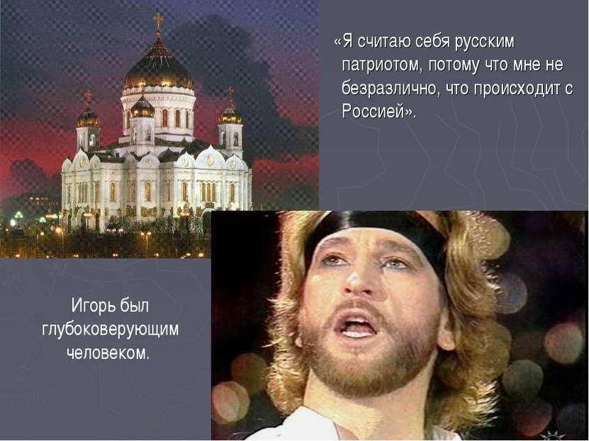 «Я считаю себя русским патриотом, потому что мне не безразлично, что происход...