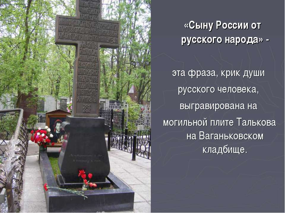 «Сыну России от русского народа» - эта фраза, крик души русского человека, вы...
