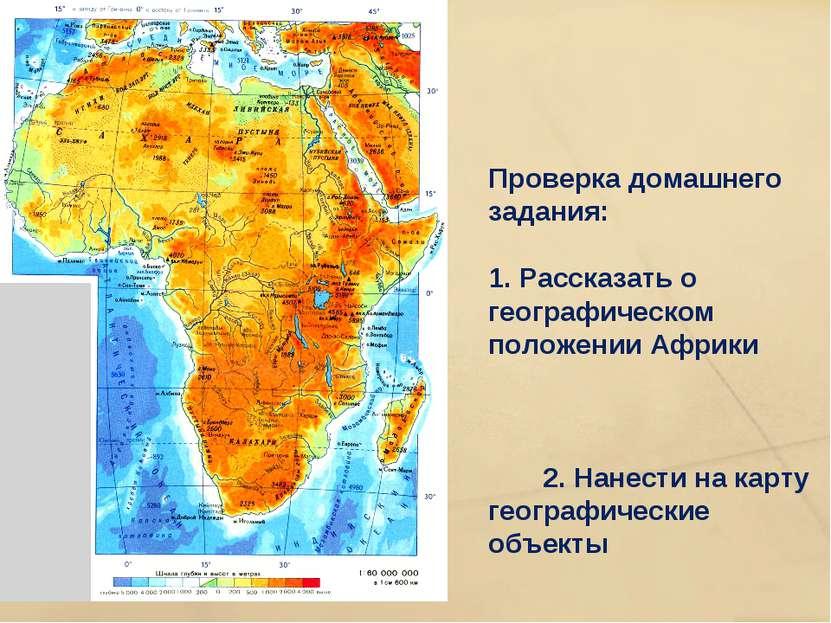 Проверка домашнего задания: 1. Рассказать о географическом положении Африки 2...