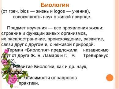 Биология (от греч. bios — жизнь и logos — учение), совокупность наук о живой ...