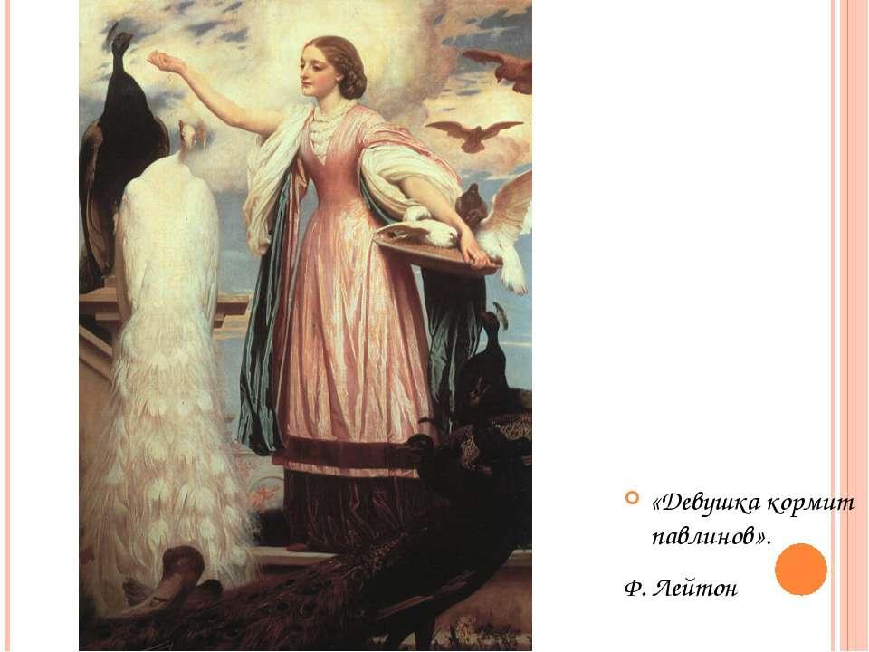 «Девушка кормит павлинов». Ф. Лейтон