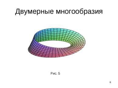 * Двумерные многообразия Рис. 5