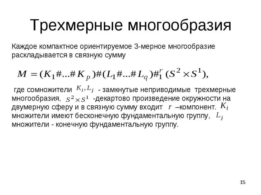 * Трехмерные многообразия Каждое компактное ориентируемое 3-мерное многообраз...