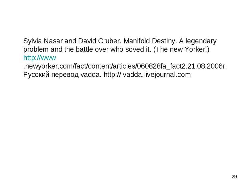 * Sylvia Nasar and David Cruber. Manifold Destiny. A legendary problem and th...