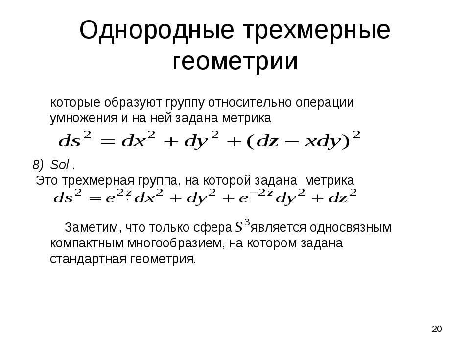 * Однородные трехмерные геометрии которые образуют группу относительно операц...