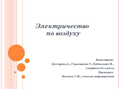 Электричество по воздуху Выполнили: Дегтярёва А., Герасимова Т., Кабакович М....
