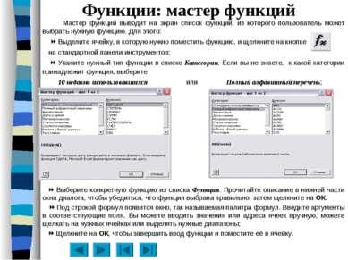 Функции: мастер функций Мастер функций выводит на экран список функций, из ко...