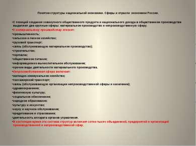 Понятие структуры национальной экономики. Сферы и отрасли экономики России. С...