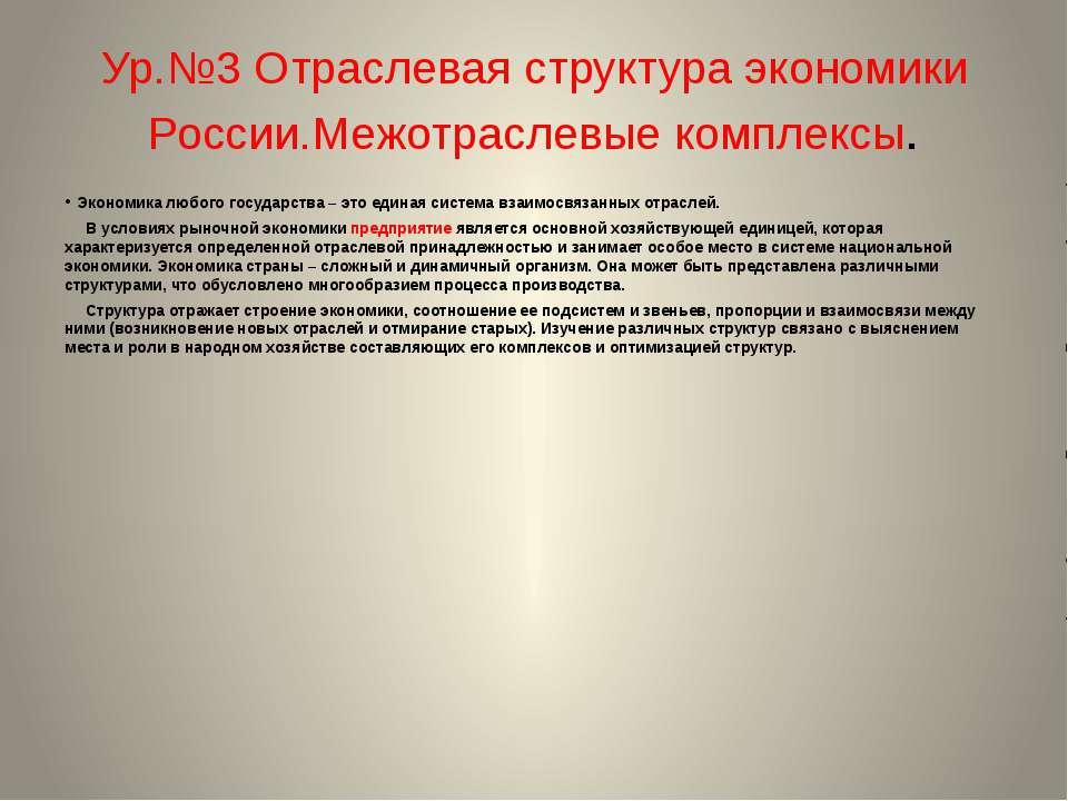 Ур.№3 Отраслевая структура экономики России.Межотраслевые комплексы. Экономик...