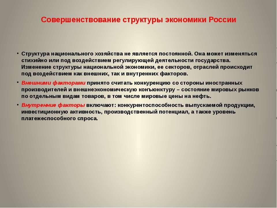 Совершенствование структуры экономики России Структура национального хозяйств...