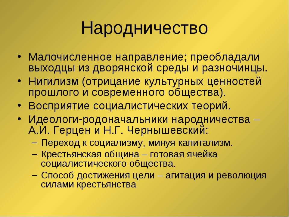 Народничество Малочисленное направление; преобладали выходцы из дворянской ср...