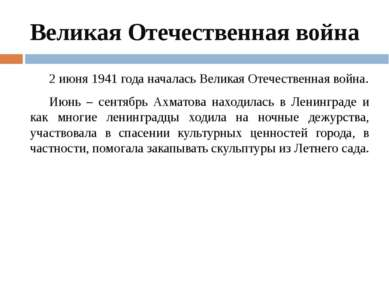 Великая Отечественная война 2 июня 1941 года началась Великая Отечественная в...