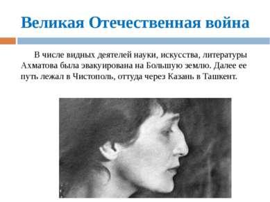 Великая Отечественная война В числе видных деятелей науки, искусства, литерат...