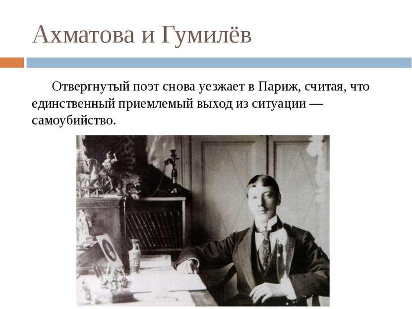 Ахматова и Гумилёв Отвергнутый поэт снова уезжает в Париж, считая, что единст...