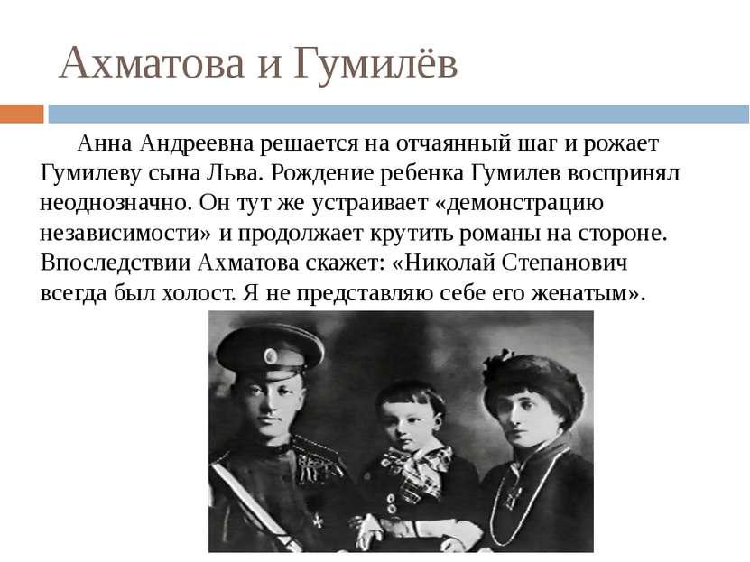 Ахматова и Гумилёв Анна Андреевна решается на отчаянный шаг и рожает Гумилеву...