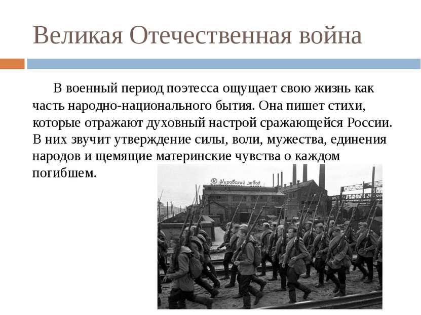Великая Отечественная война В военный период поэтесса ощущает свою жизнь как ...