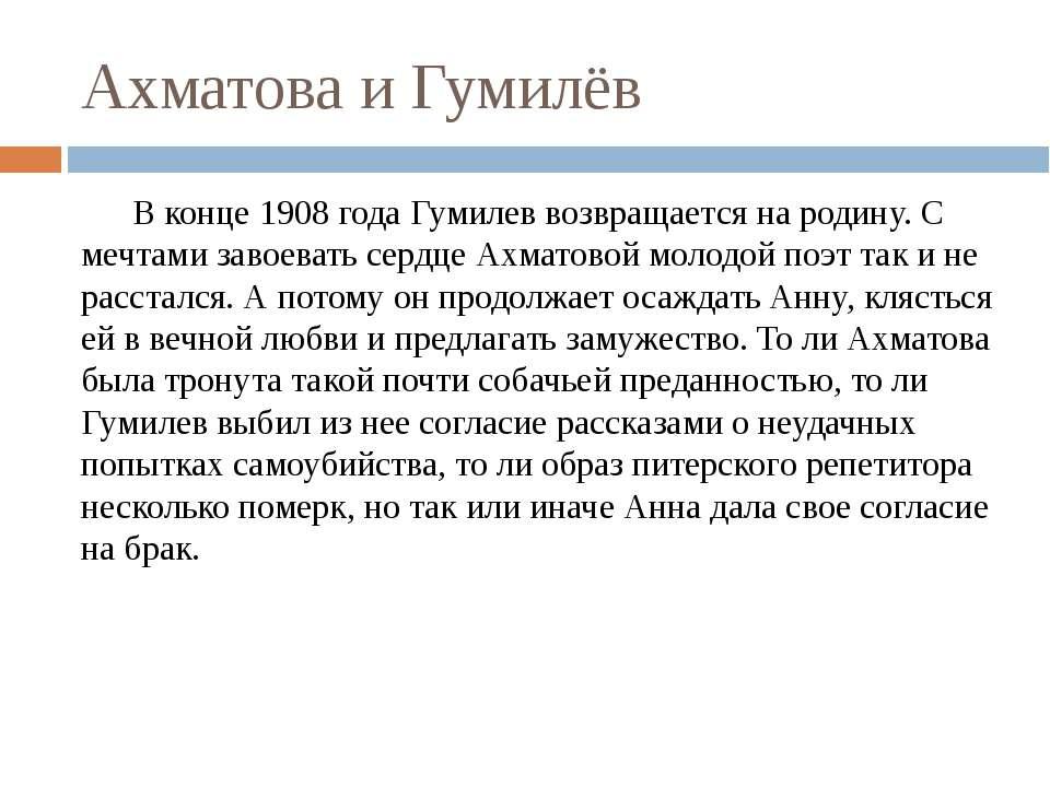 Ахматова и Гумилёв В конце 1908 года Гумилев возвращается на родину. С мечтам...