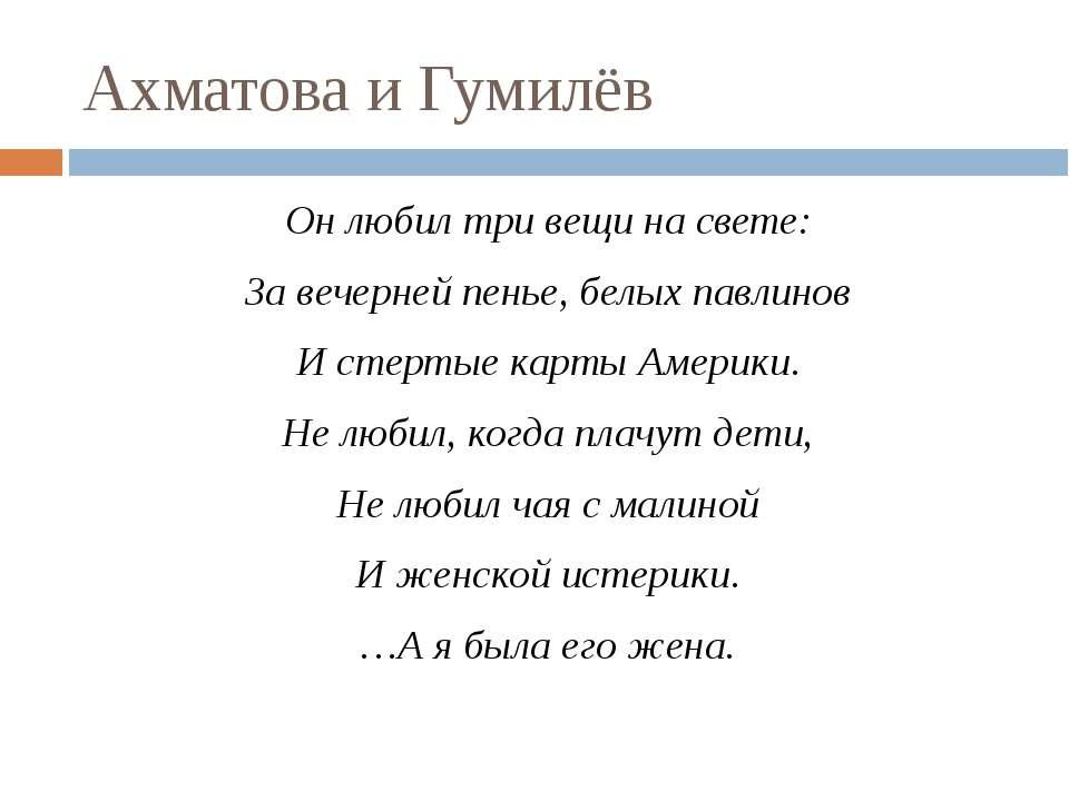 Ахматова и Гумилёв Он любил три вещи на свете: За вечерней пенье, белых павли...