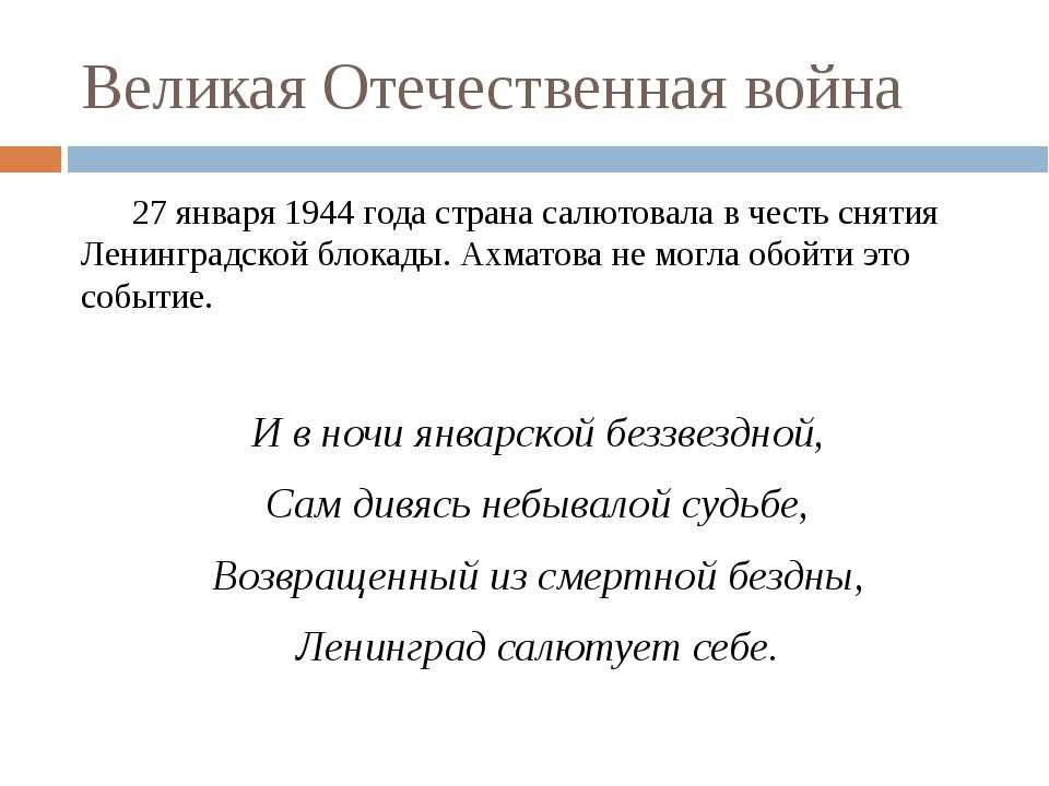 Великая Отечественная война 27 января 1944 года страна салютовала в честь сня...