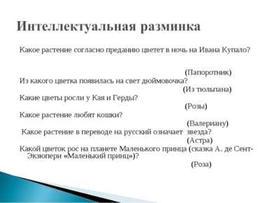 Какое растение согласно преданию цветет в ночь на Ивана Купало? (Папоротник) ...