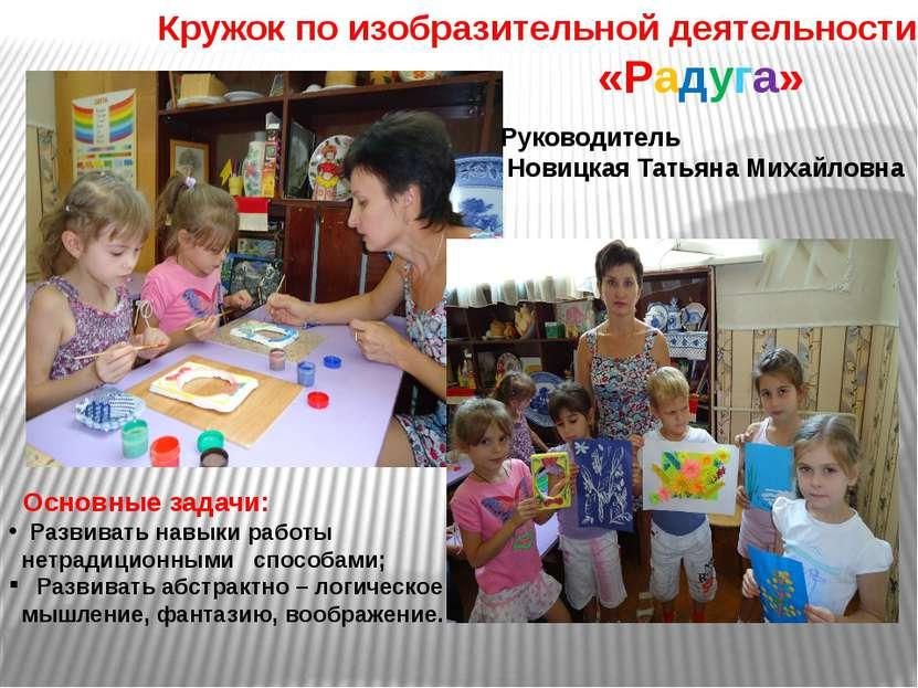 Кружок по изобразительной деятельности «Радуга» Руководитель Новицкая Татьяна...