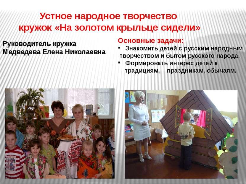 Устное народное творчество кружок «На золотом крыльце сидели» Руководитель кр...