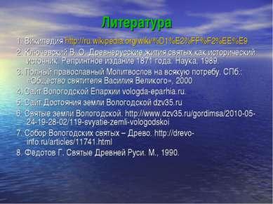 Литература 1. Википедия http://ru.wikipedia.org/wiki/%D1%E2%FF%F2%EE%E9 2. Кл...