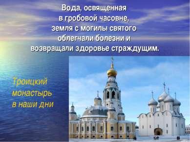 Вода, освященная в гробовой часовне, земля с могилы святого облегчали болезни...