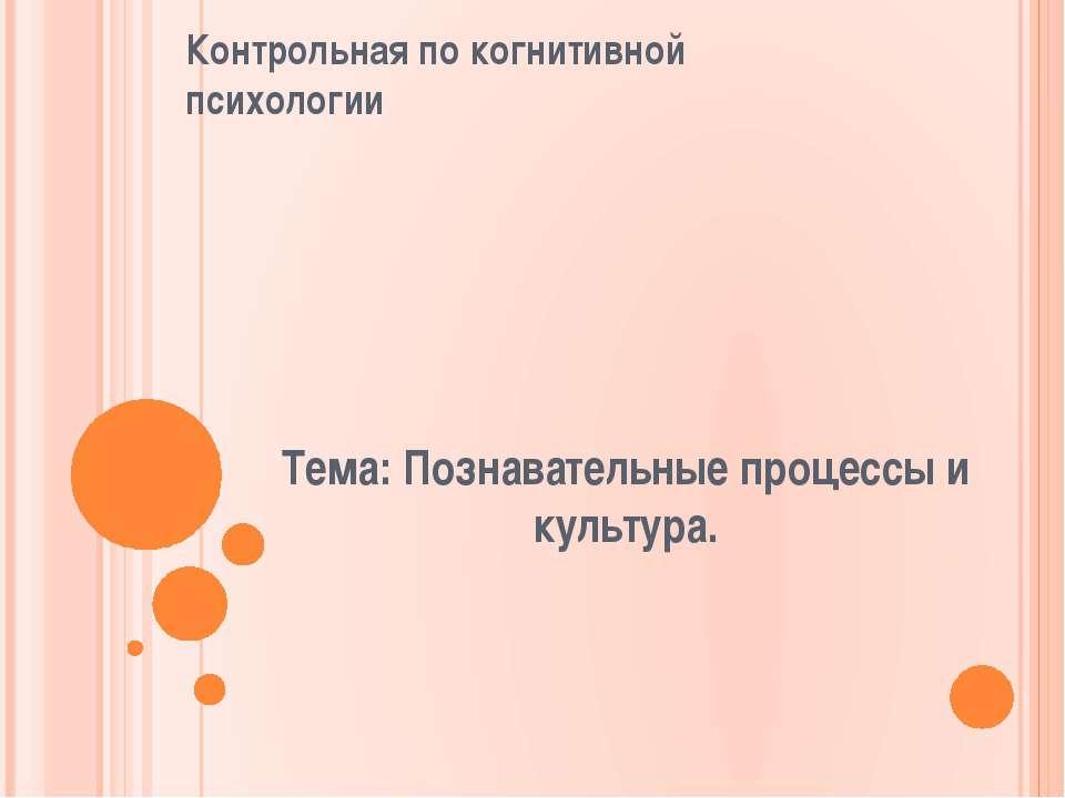 Контрольная по когнитивной психологии Тема: Познавательные процессы и культура.