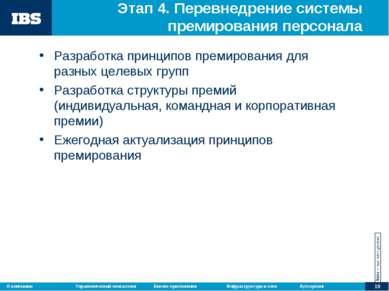Этап 4. Перевнедрение системы премирования персонала Разработка принципов пре...