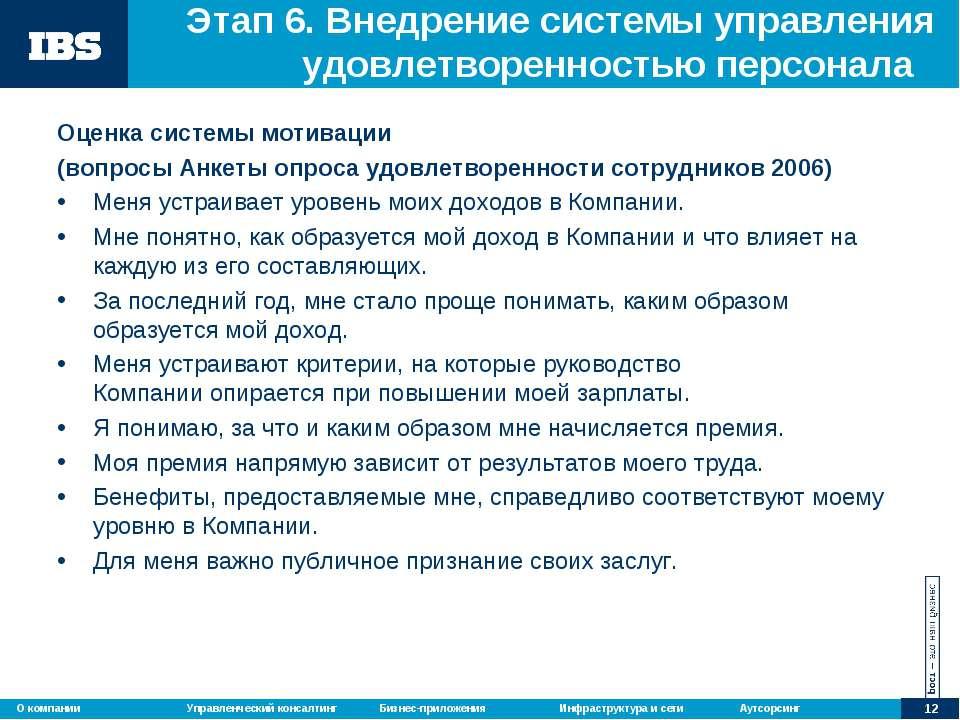 Этап 6. Внедрение системы управления удовлетворенностью персонала Оценка сист...