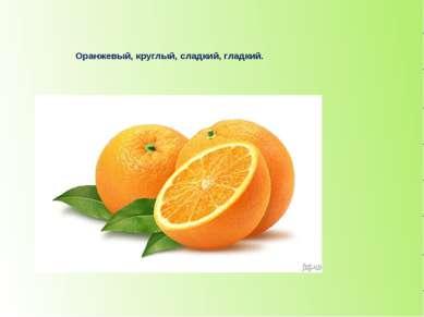 Оранжевый, круглый, сладкий, гладкий. апельсин