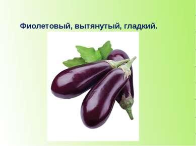 Фиолетовый, вытянутый, гладкий. баклажан