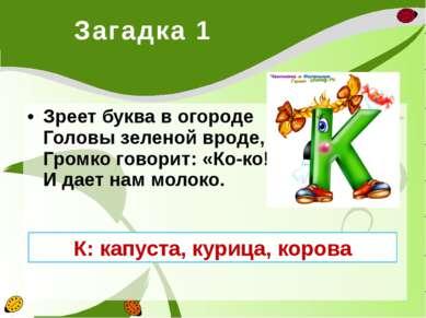 Загадка 1 Зреет буква в огороде Головы зеленой вроде, Громко говорит: «Ко-ко!...