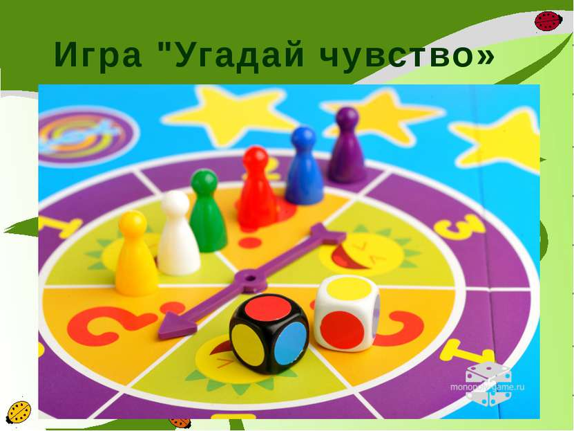 """Игра """"Угадай чувство» По характеристикам нужно отгадать предмет."""