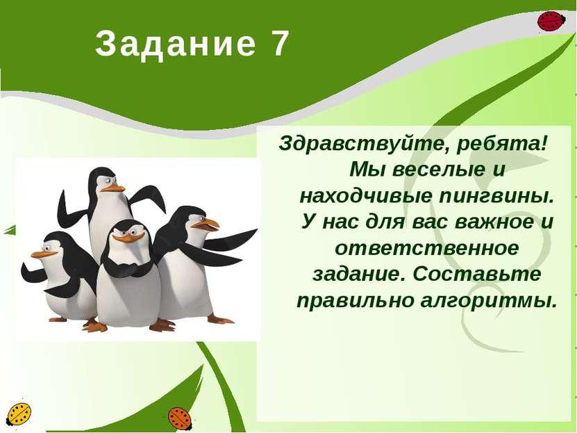 Задание 7 Здравствуйте, ребята! Мы веселые и находчивые пингвины. У нас для в...