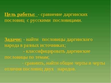 Цель работы: - сравнение даргинских пословиц с русскими пословицами. Задачи: ...