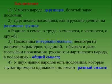 Заключение 1). У моего народа, даргинцев, богатый запас пословиц; 2). Даргинс...