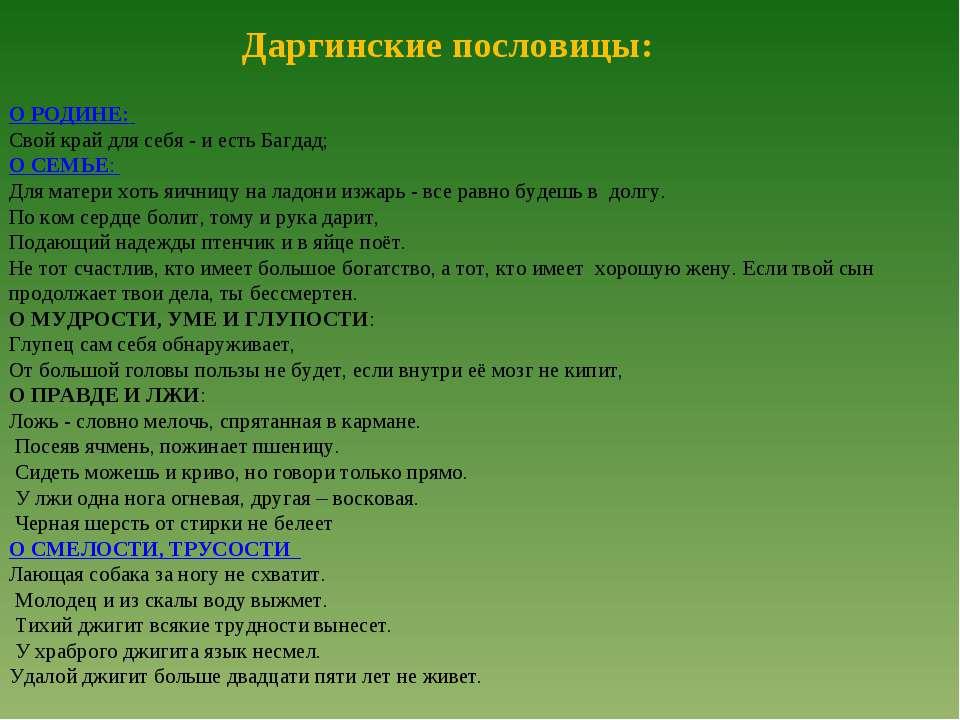 Даргинские пословицы: О РОДИНЕ: Свой край для себя - и есть Багдад; О СЕМЬЕ: ...