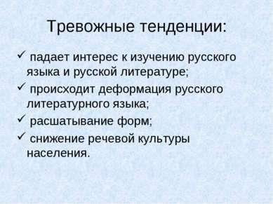Тревожные тенденции: падает интерес к изучению русского языка и русской литер...