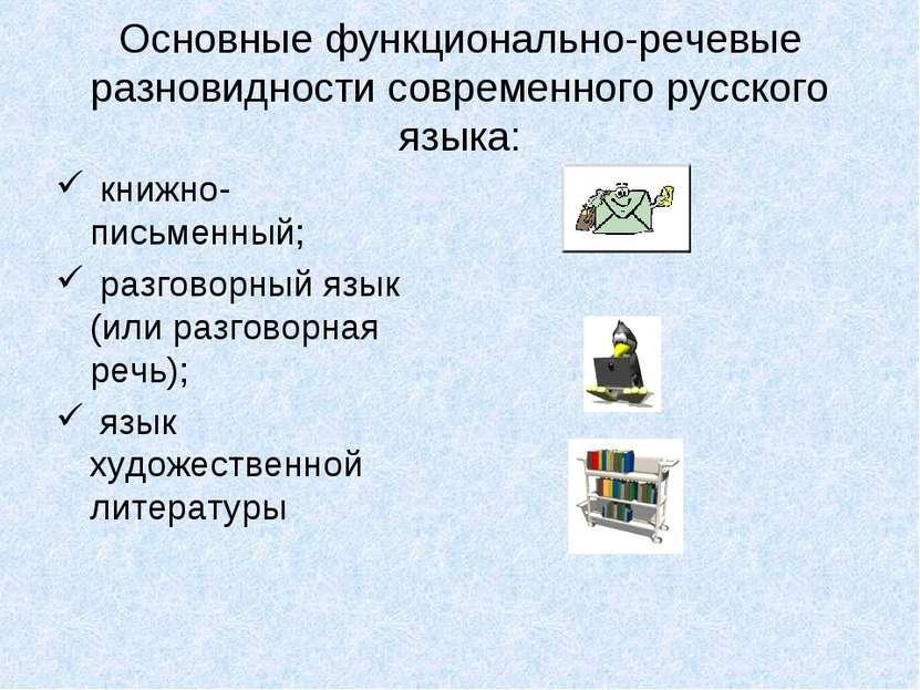Основные функционально-речевые разновидности современного русского языка: кни...