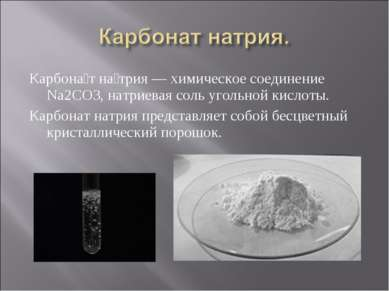 Карбона т на трия— химическое соединение Na2CO3, натриевая соль угольной кис...