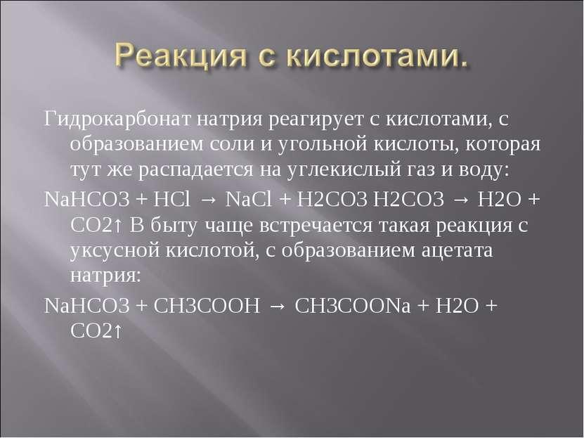 Гидрокарбонат натрия реагирует с кислотами, с образованием соли и угольной ки...