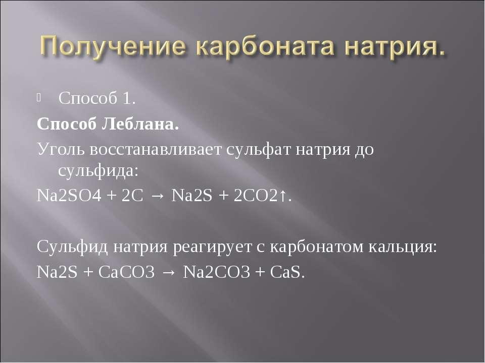 Способ 1. Способ Леблана. Уголь восстанавливает сульфат натрия до сульфида: N...