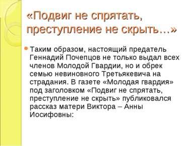 «Подвиг не спрятать, преступление не скрыть…» Таким образом, настоящий предат...